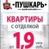 ЖК «Пушкарь», г. Ивантеевка